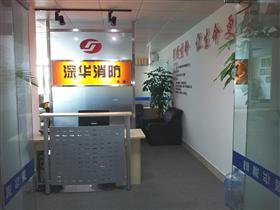 广东深华消防设备工程有限公司珠海第一分公司